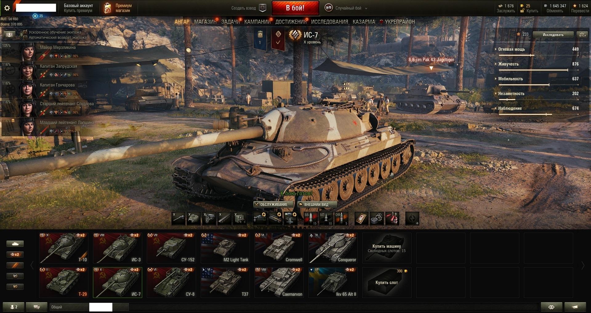 World of Tanks Аккаунт с топами и привязками №02