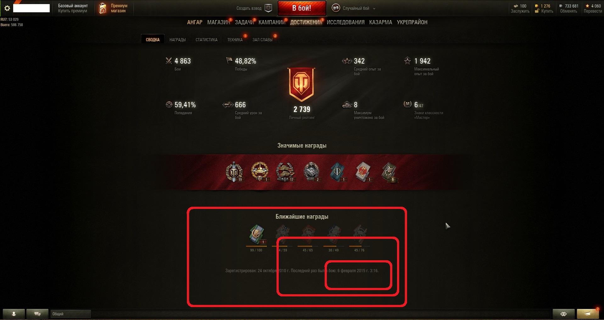 WoT World of Tanks Аккаунт с топами и привязками №03
