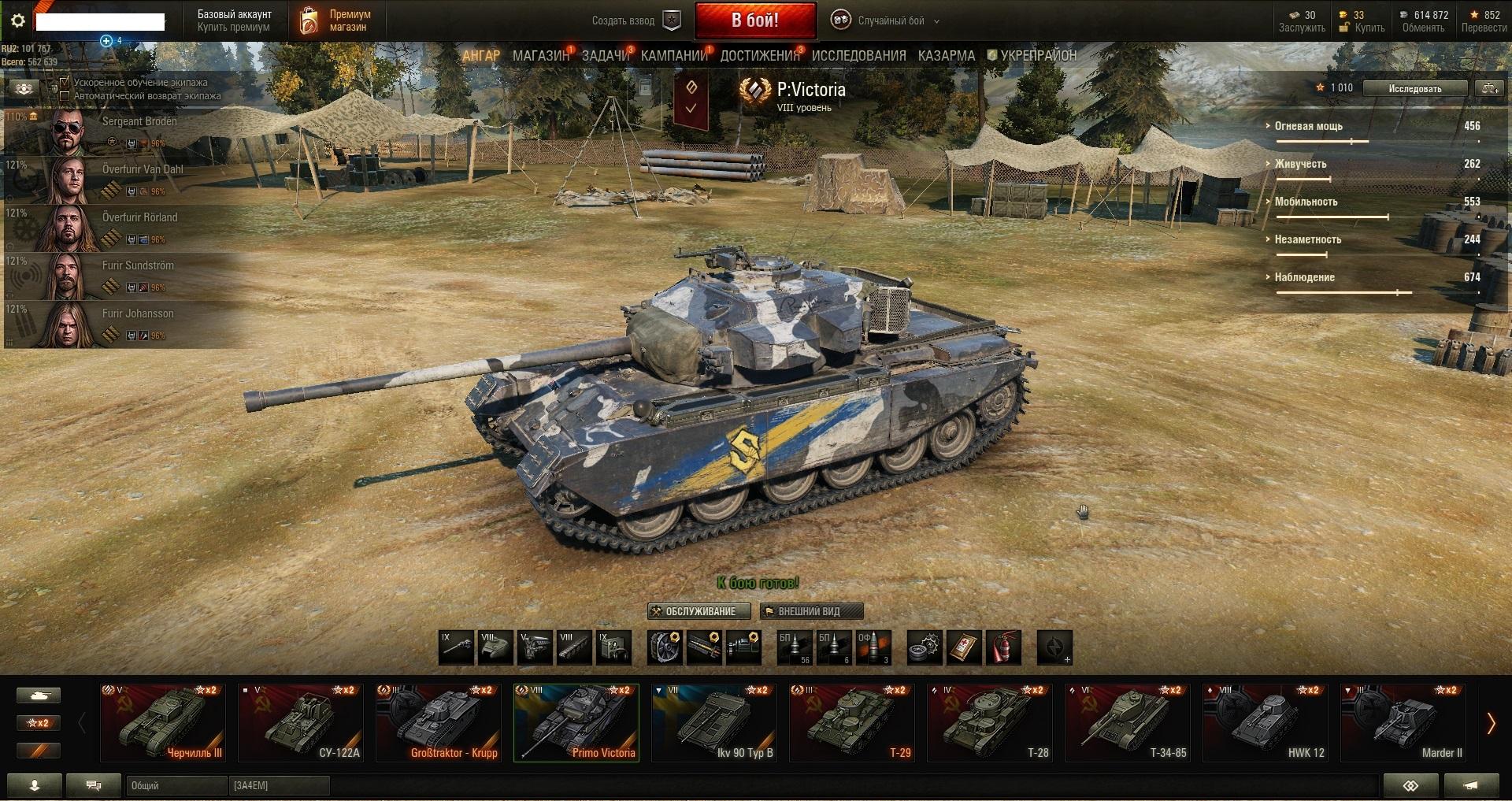 WoT World of Tanks Аккаунт с эксклюзивами №1