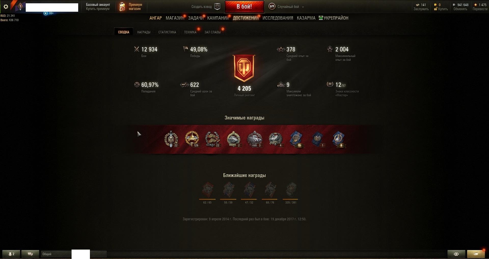 WoT World of Tanks Аккаунт с топами и привязками №06