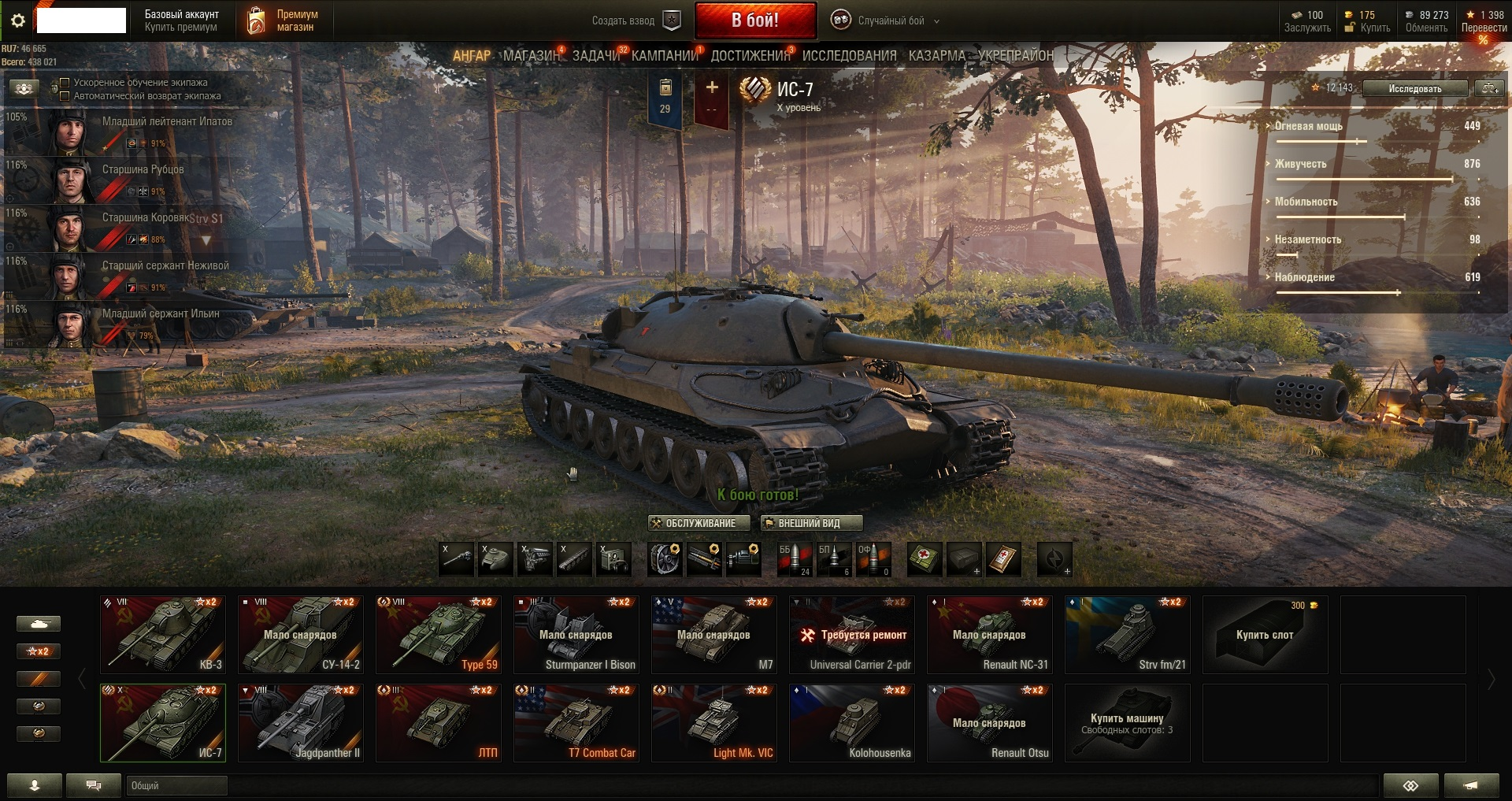WoT World of Tanks Аккаунт с топами и привязками №09