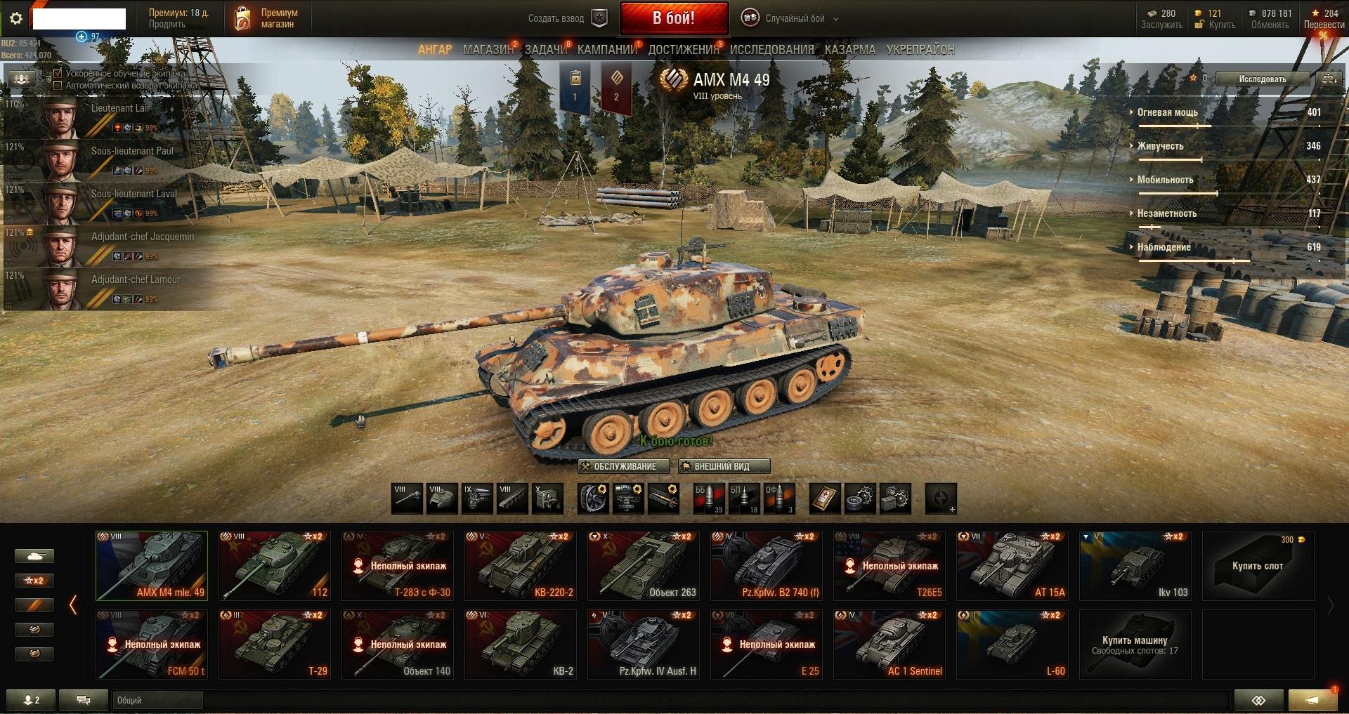WoT World of Tanks Аккаунт с эксклюзивами №5