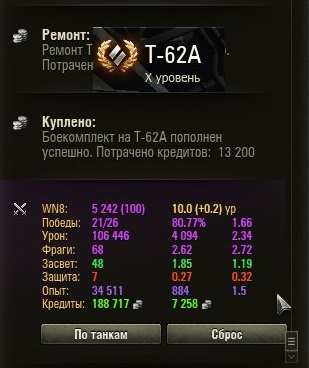 how to change account in world of tanks