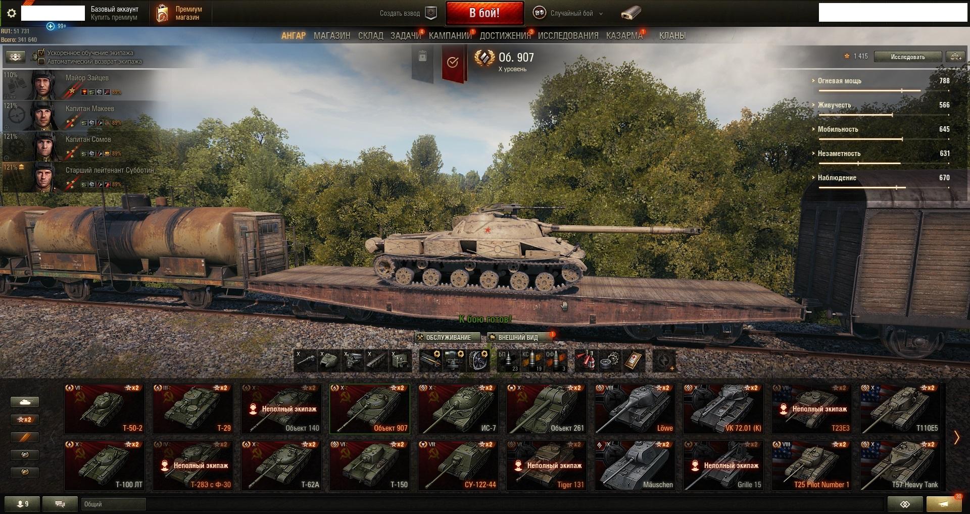 907 цще купит купить танк за золото в world of tanks