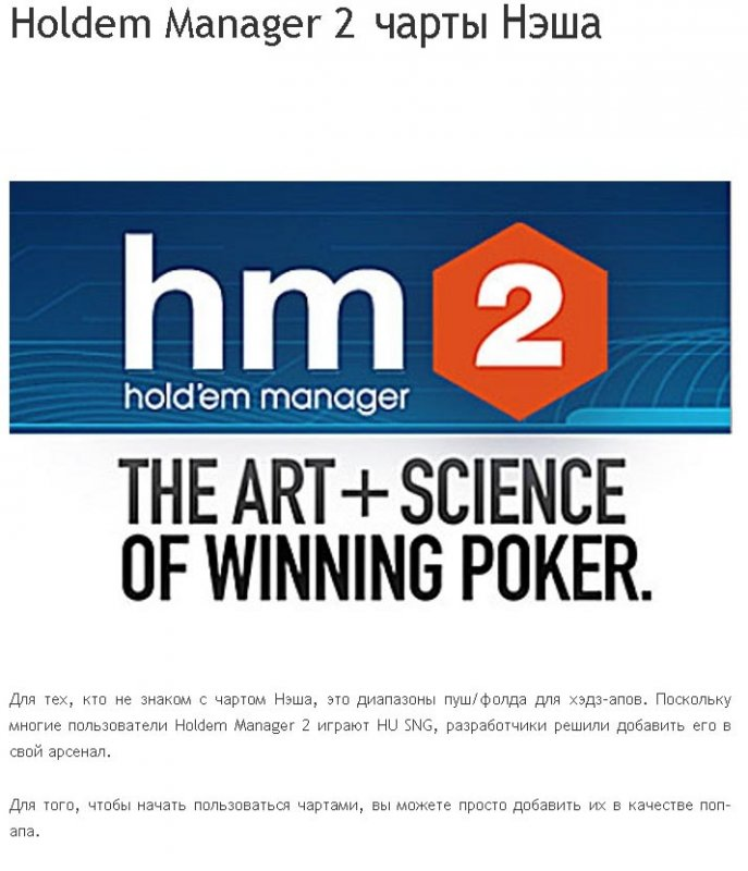 Holdem Manager 2 (8415) License+Omaha+ instructions