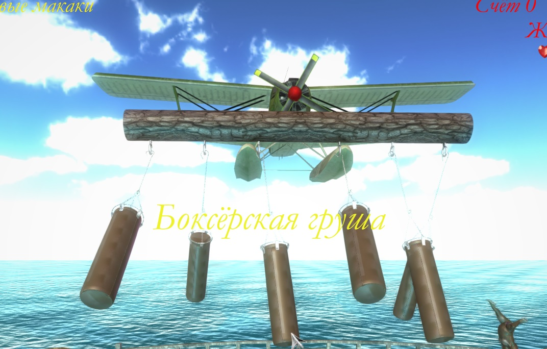"The game ""Banana Island"""