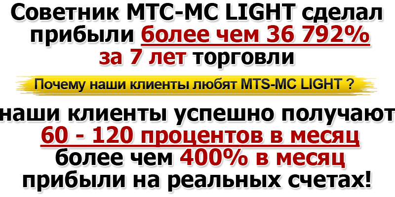 The trading system MTS-MC LIGHT (perpetual license)