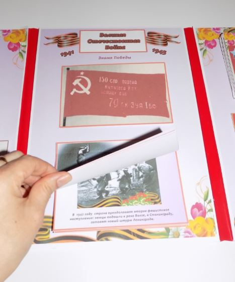 "Lapbook ""Victory Day"""