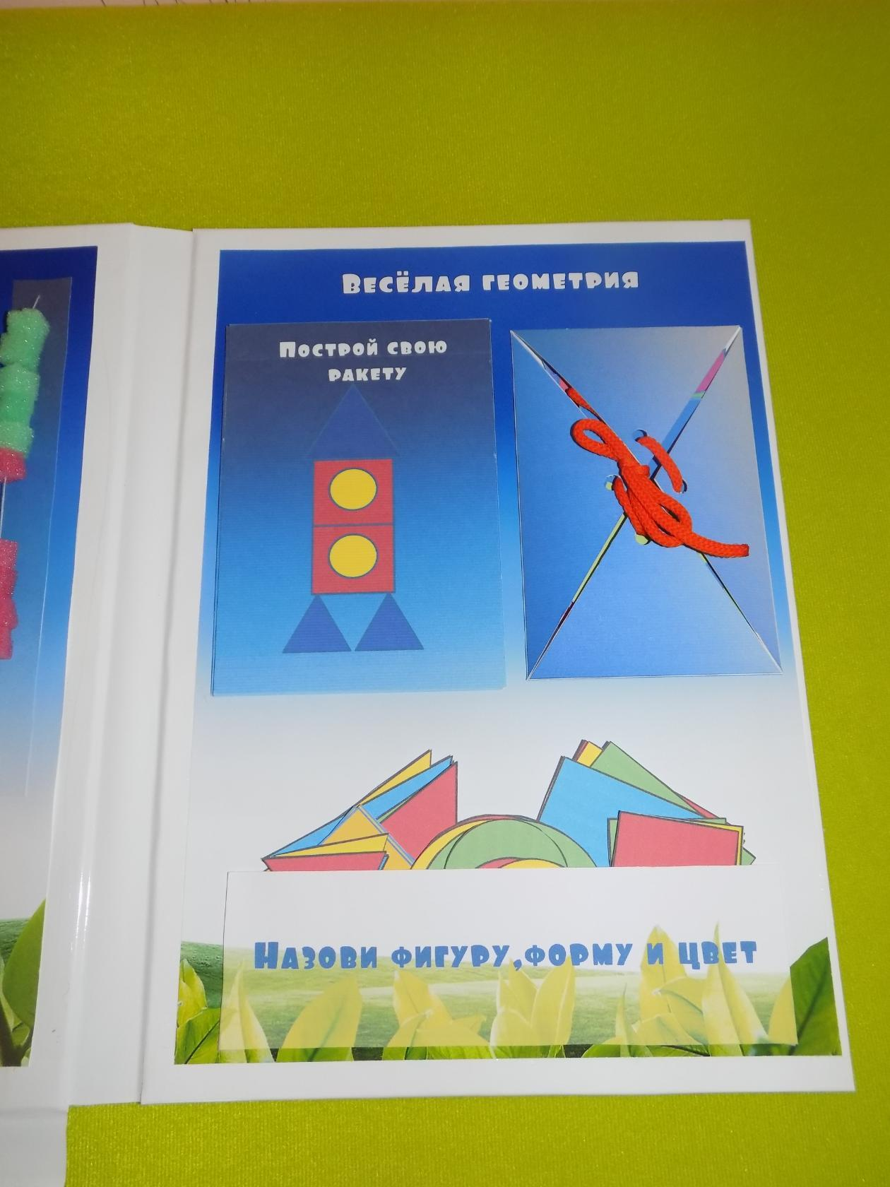 "lapbook ""mathematics"""