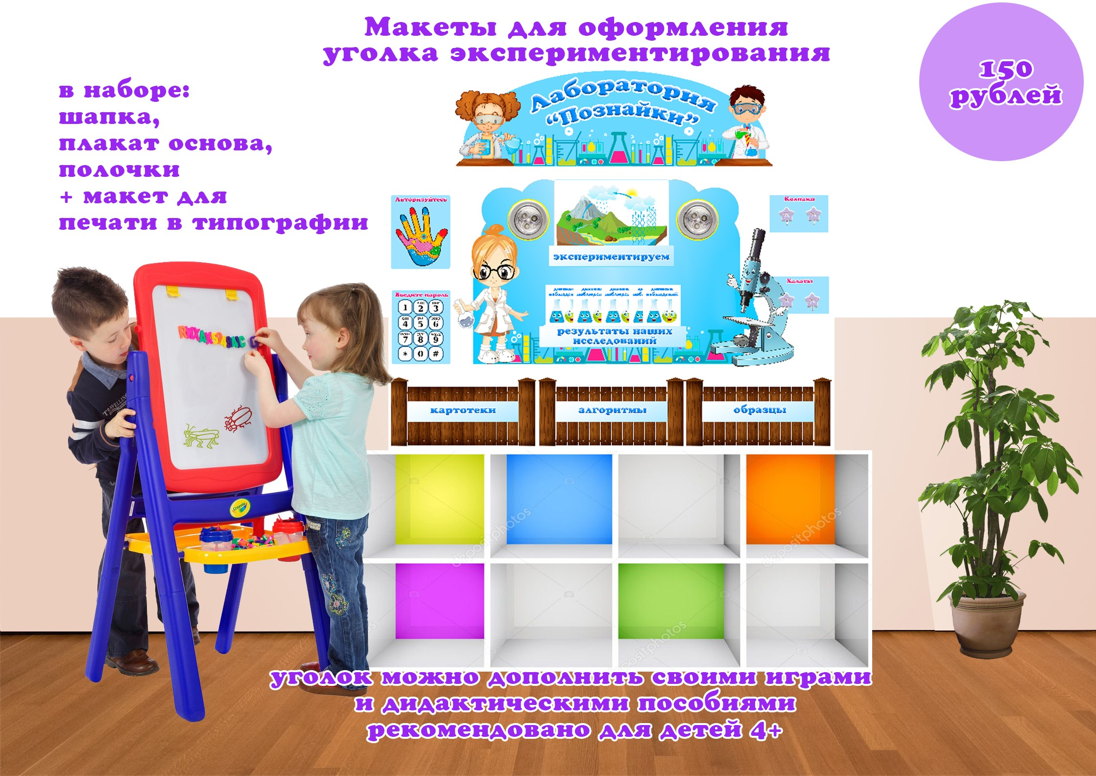 "Laboratory of Poznayka"" layout for the decoration of t"