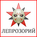 leprosorium.ru - (Account for reading)