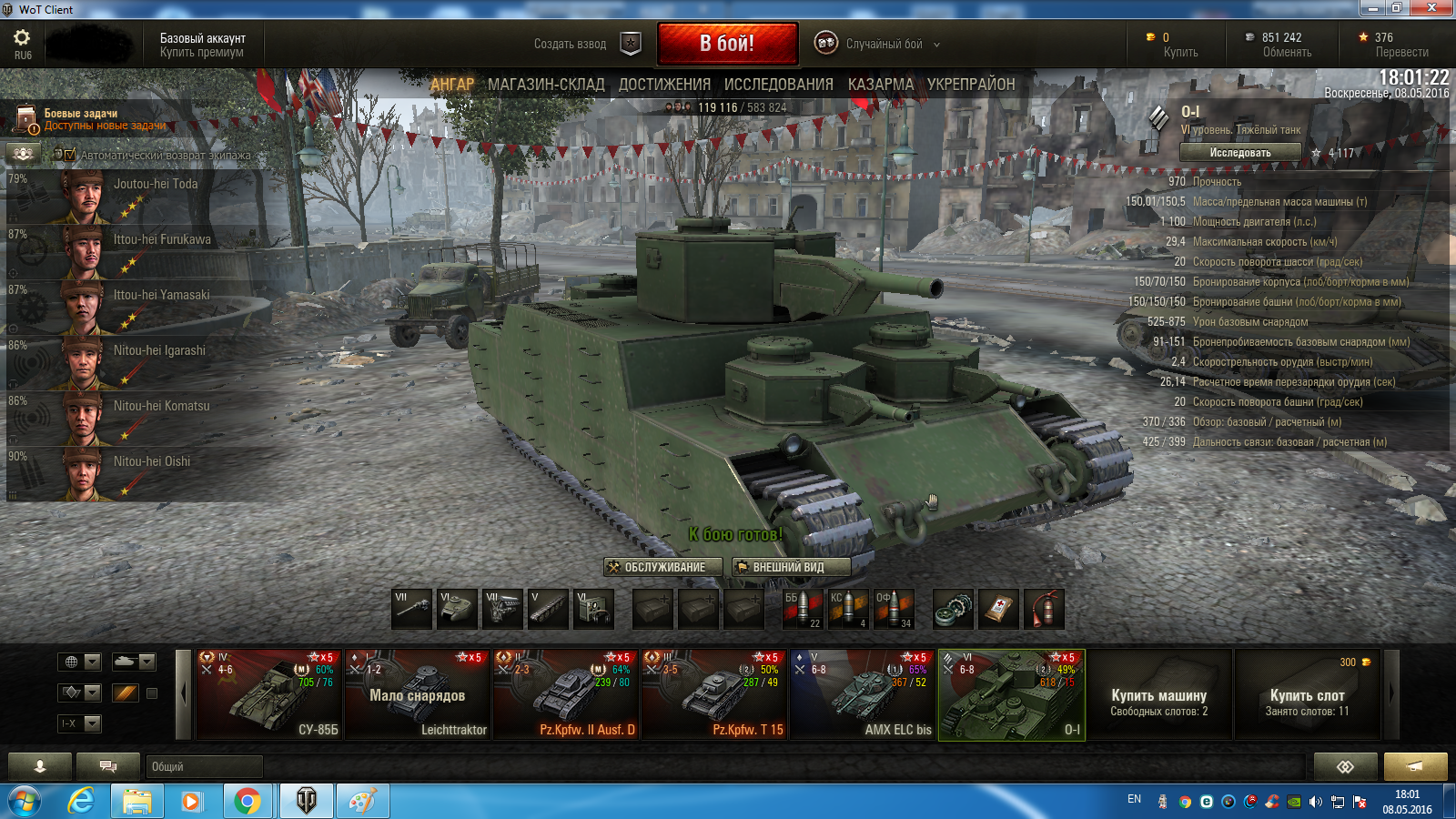 Personal Account World of Tanks WoT 61%, IP-6, O-I