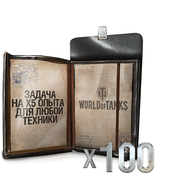 World of Tanks X5 EXPERIENCE: 100 TIMES WOT
