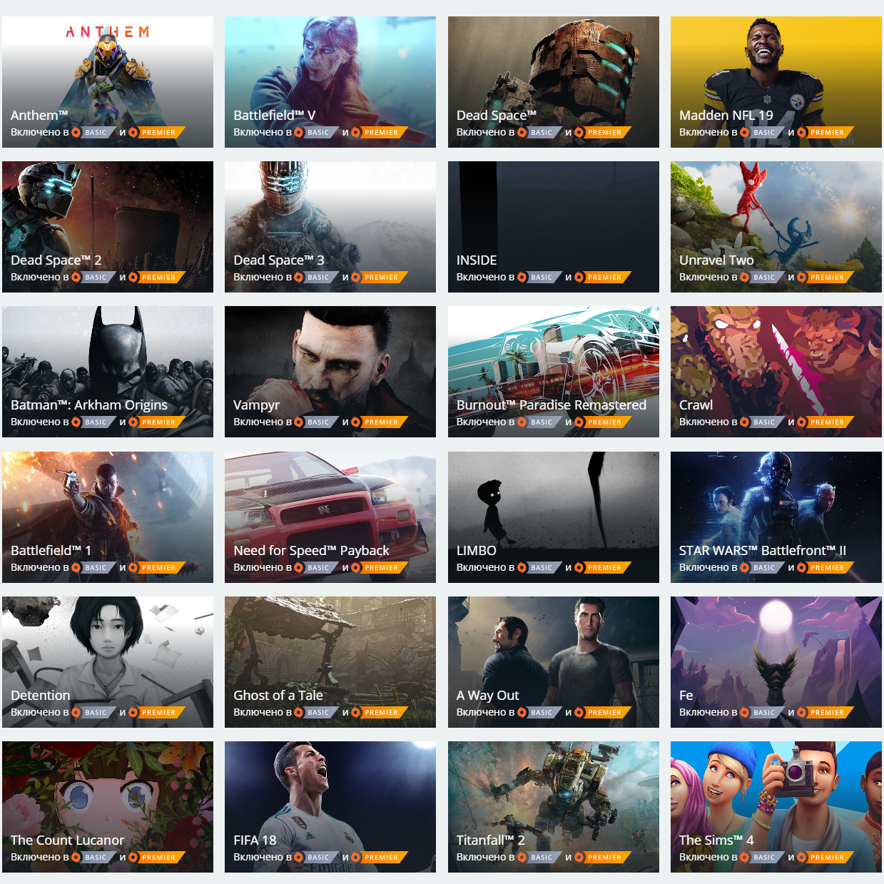 🔥 EA ORIGIN ACCESS BASIC KEY for 1 month 🔥 PC