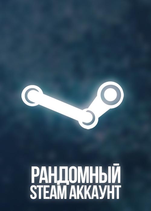 Steam Random Аккаунт + жир игры + подарки