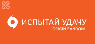 Аккаунт Random Origin сборник [20 - 50 игр] + секретка
