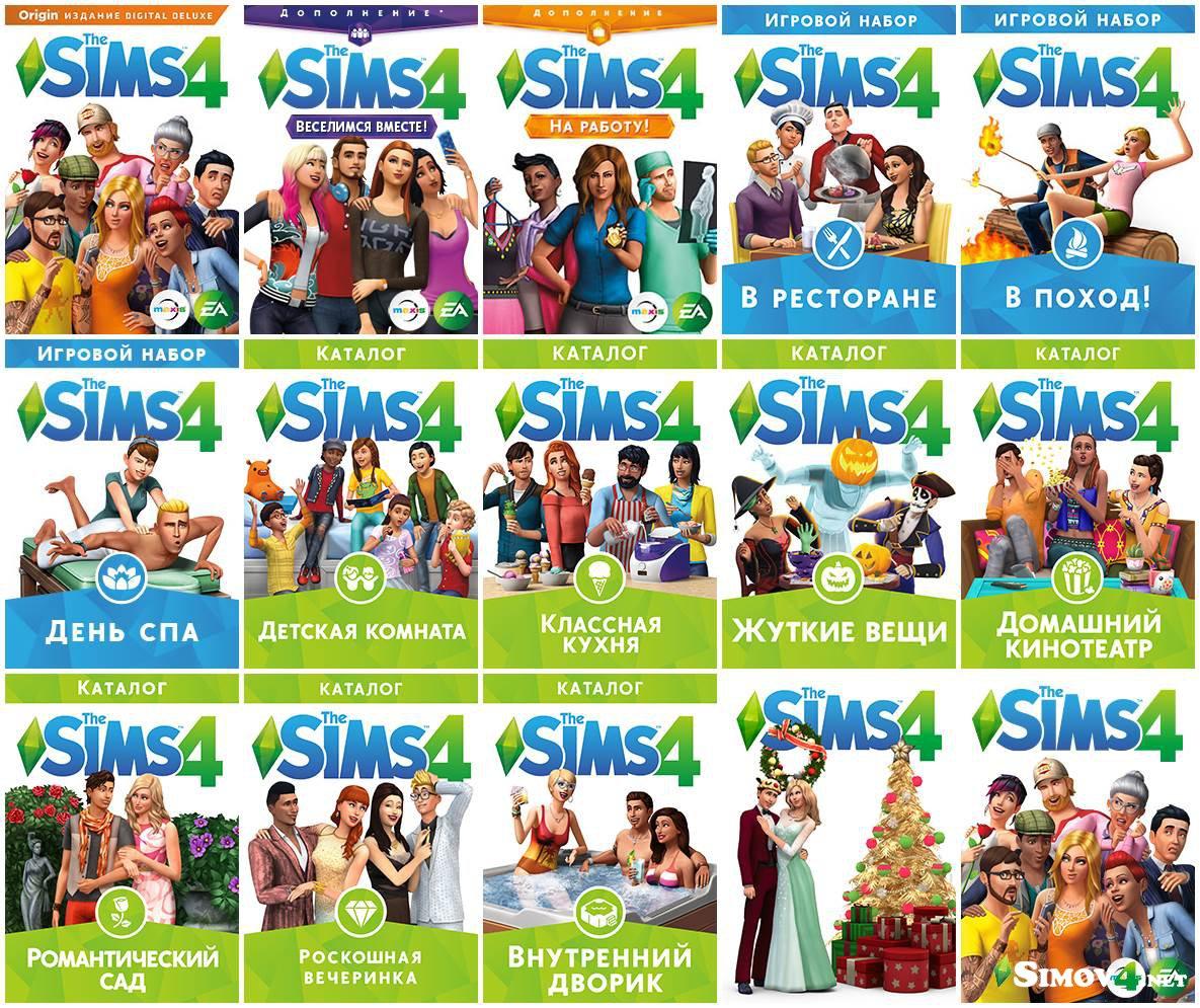 SIMS 4 + Все дополнения
