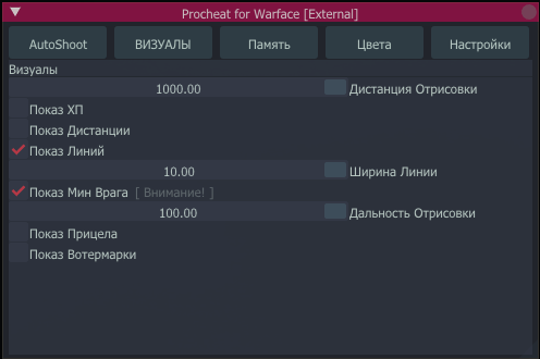 PROCHEAT WARFACE access for 30 day