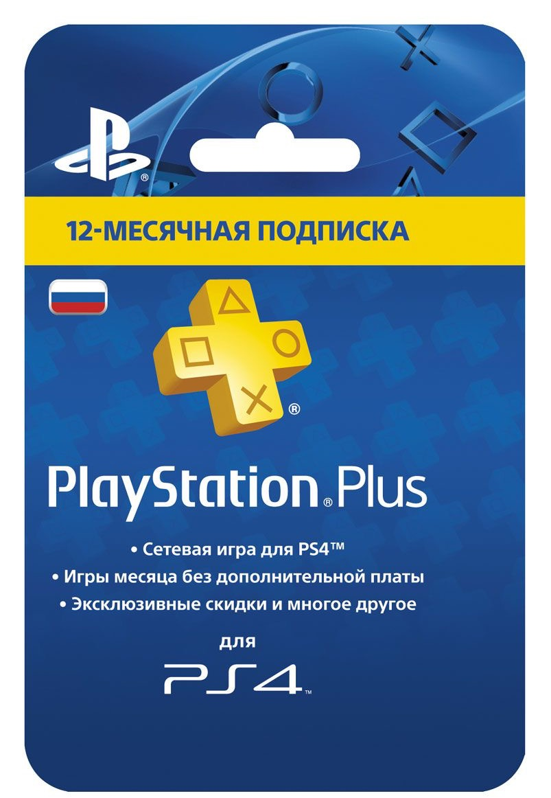 PlayStation Plus (PSN Plus) 365 Days RUS - pic
