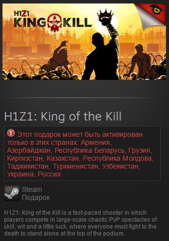 H1Z1: King of the Kill (Steam Gift | RU & CIS)  + Gift