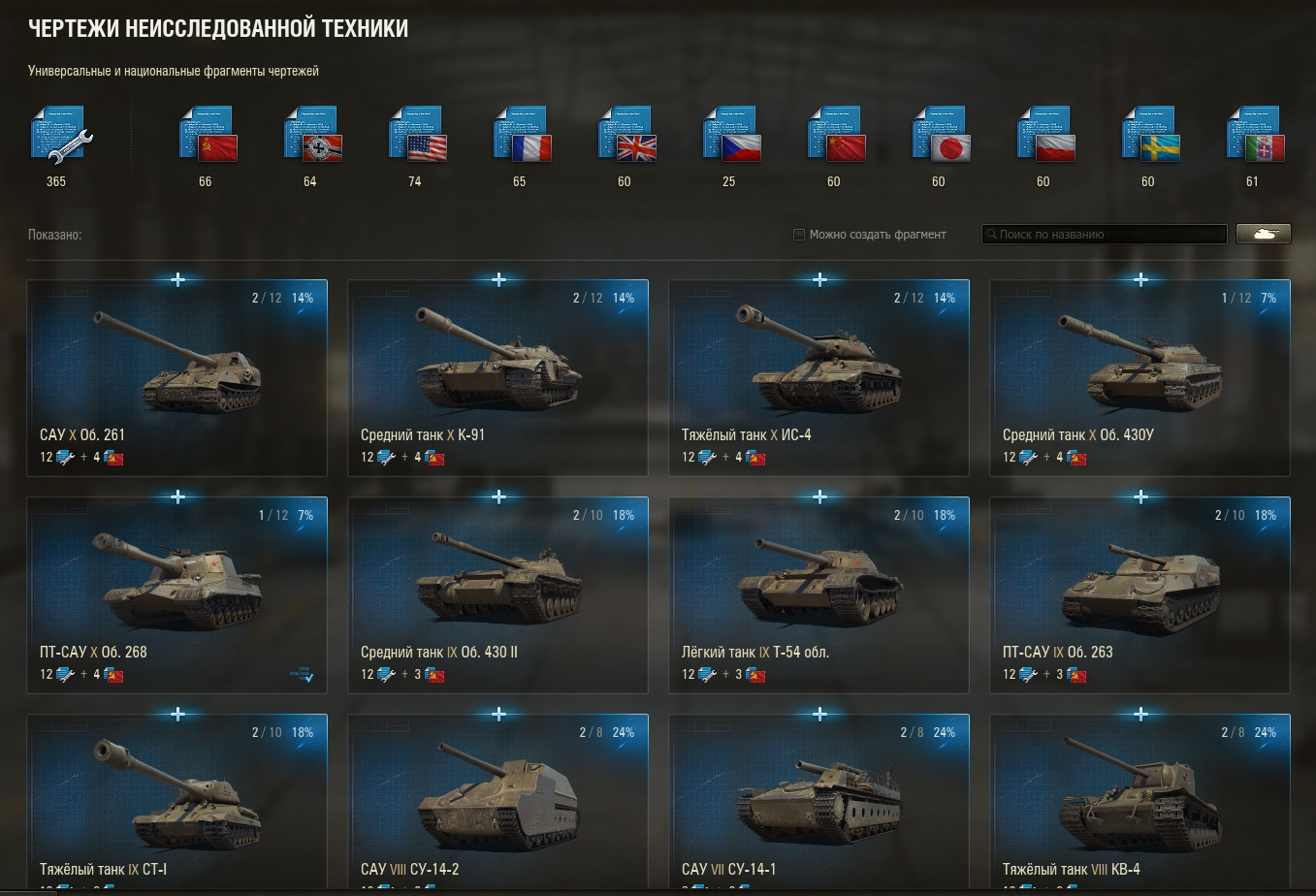 Defender, SU-130PM, Object 703 II - personal WOT accoun