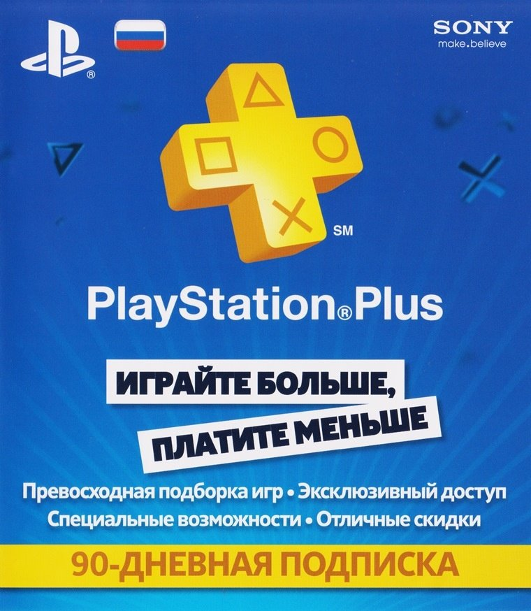 PlayStation Plus PSN - 90 дней (RU)  + ПОДАРОК