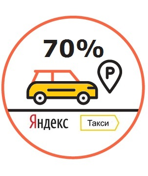 Yandex Taxi (-70% discount for the first 3 trips)