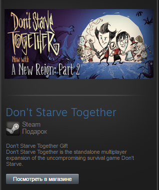 Dont Starve Together (Steam gift / ROW )+ GIFT