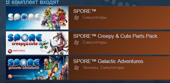 Spore + Creepy and Cute + Galactic Adventures row gift