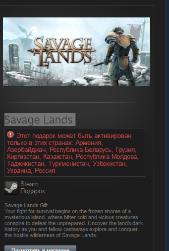 Savage Lands - STEAM Gift - (RU+CIS+UA**)