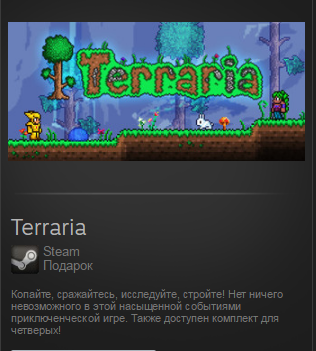 Terraria (Steam Gift ROW / Region Free) + gift