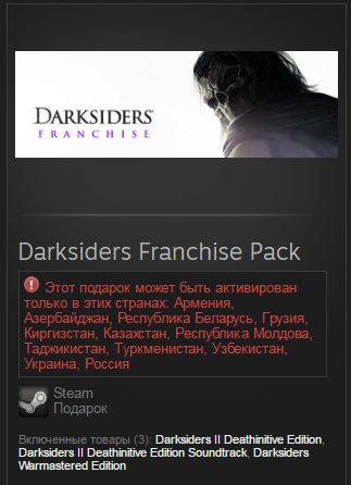 Darksiders Franchise Pack RU GIFT