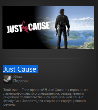 Just Cause (Steam Gift/Region Free)