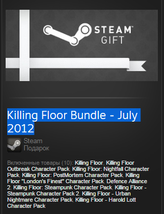 Killing Floor Bundle - July 2012 (steam gift row)