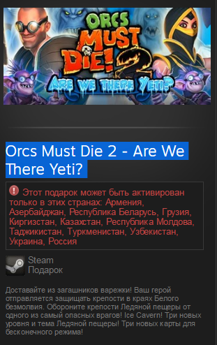 Orcs Must Die 2 - Are We There Yeti?(steam gift ru)