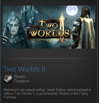 Two Worlds II (Gift Region Free ROW)