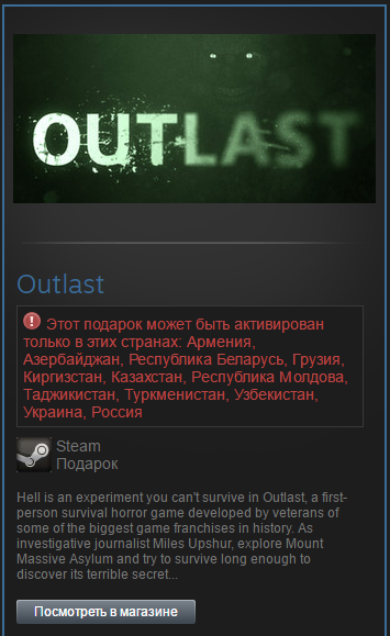 Outlast  - STEAM Gift - (RU+CIS+UA**)