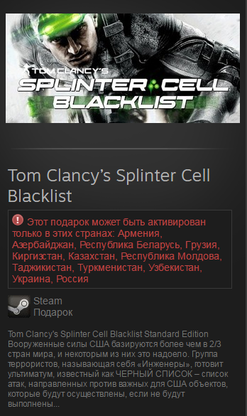 Tom Clancy's Splinter Cell Blacklist (gift ru )steam