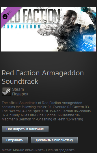 Red Faction Armageddon Soundtrack gift row