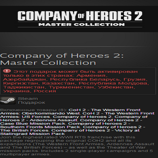 Company of Heroes 2 Master Collection (Steam Gift|RU)