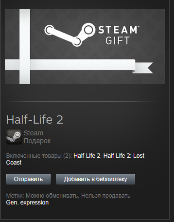 Half-Life 2  Lost Coast steam gift row