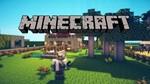 Minecraft Premium (Доступ к клиенту) [гарантия]