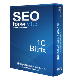 Base 1-C Bitrix from Maxim-KL v1.9