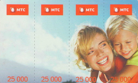 MTS (Belarus) 2.5 rubles (25 000 to a denomination)