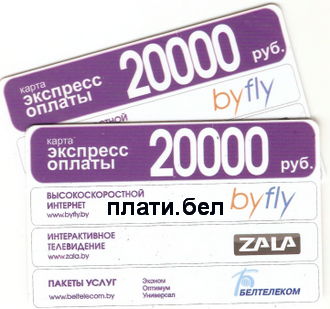 ByFly (ZALA) - 4 rubles (RUB 2 pcs * 2) 40 000 to a den