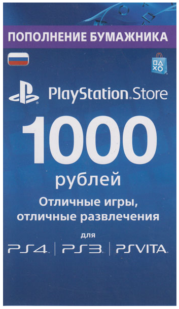PSN 1000 rub Playstation Network CARD (RUS VERSION)