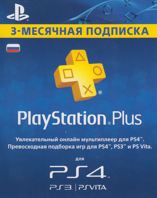 PSN 90 дней Playstation Plus CARD (RUS VERSION)