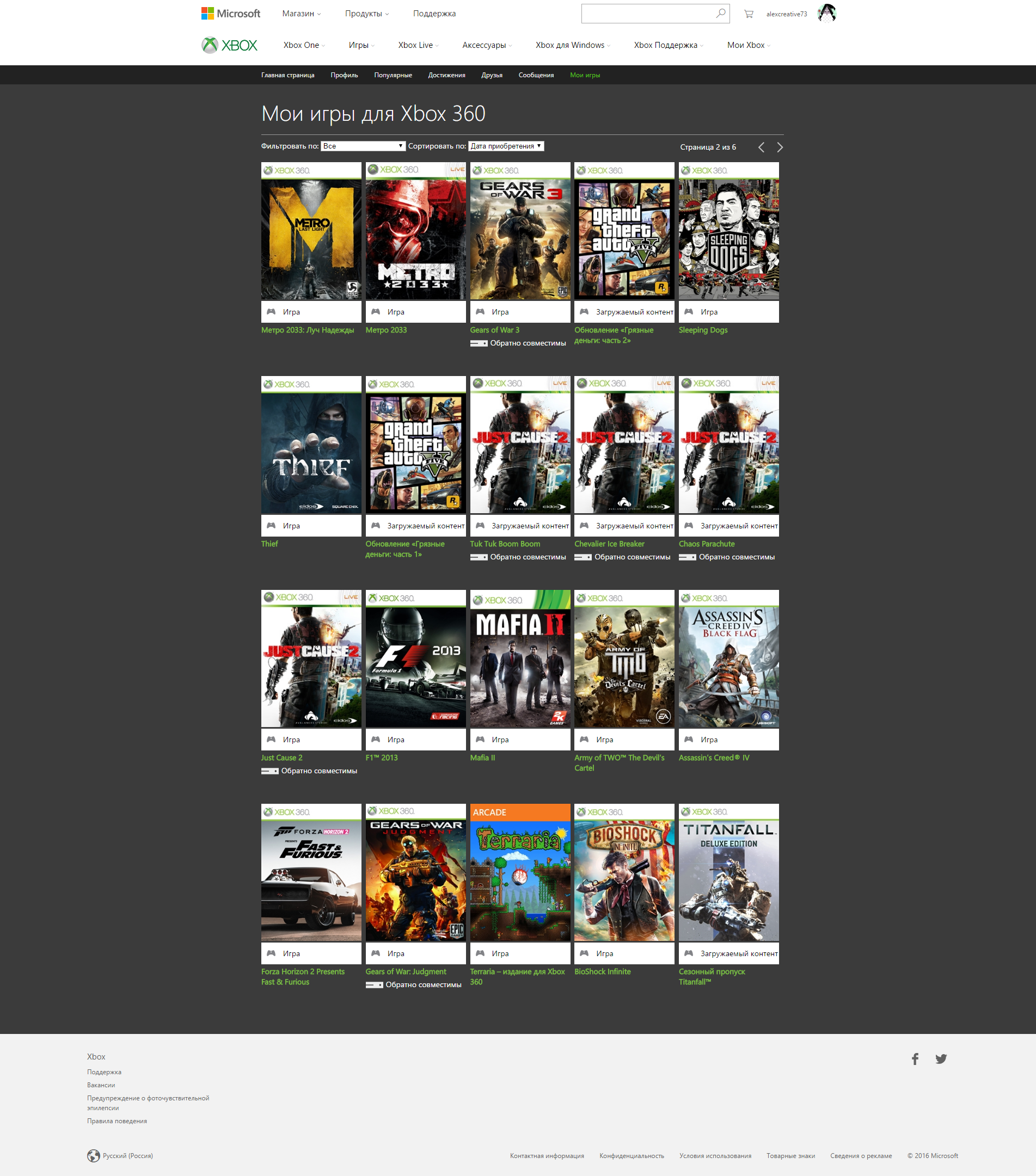 GTA V, GTA SA + 53 games / XBOX 360 / ACCOUNT