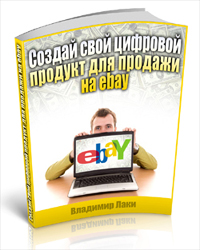 Create your digital product for sale on ebay