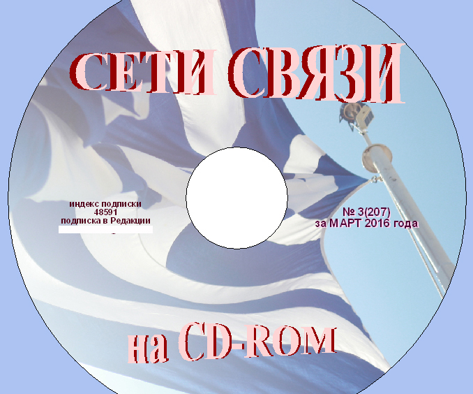 """Communication Networks"" magazine on CD-ROM ZIP 2016-3"